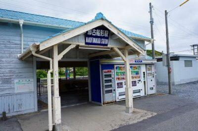 那古船形駅