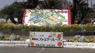 館山ファミリーパークの100万本のポピー動画