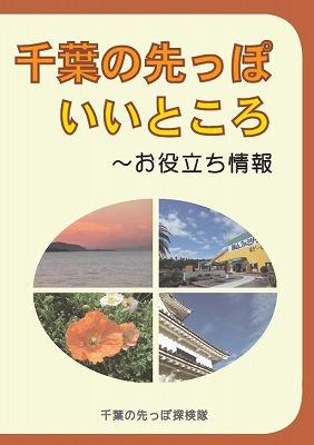「千葉の先っぽいいところ」冊子完成!
